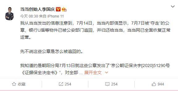 """李国庆再发声:被""""夺走""""的公章实为扣押状态"""