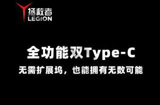 联想拯救者电竞手机Pro支持全功能双Type-C接口