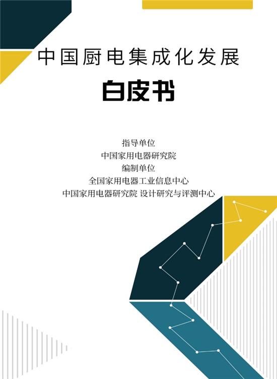 解密厨电集成发展新趋势,《中国厨电集成化发展白皮书》重磅发布