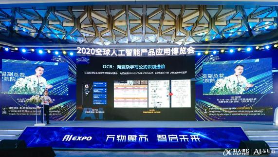 科大讯飞胡国平:AI是大势所趋,未来已来