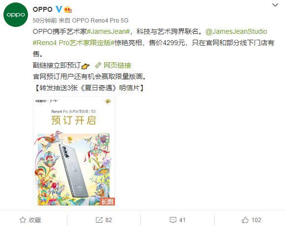 OPPO Reno4 Pro艺术家限定版开启预售 售价4299元