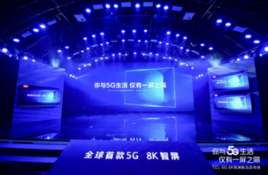 TCL发布全球首款5G 8K智屏,旗下准独角兽雷鸟科技深挖家庭服务场景