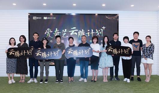 愛奇藝發布云騰計劃+ 持續加碼影視IP生態布局