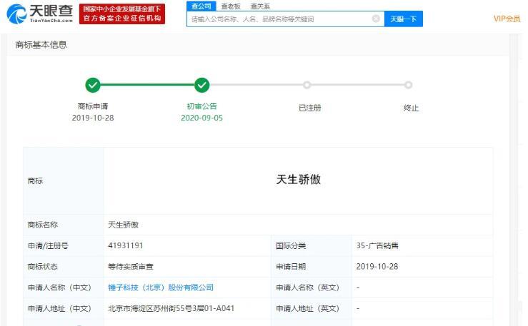 """锤子科技股份有限公司申请注册""""天生骄傲""""商"""