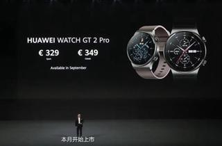 华为发布Watch GT 2 Pro智能手表 起售价329欧元