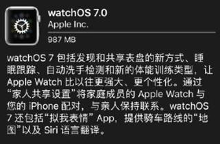 苹果watchOS 7正式版发布 更新日志大全一览