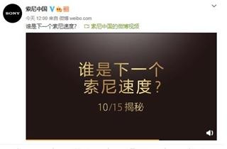 索尼:10月15日将举办下一场发布会 或发布国行Xperia 5 II