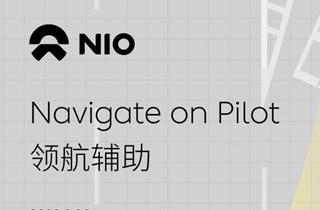 传蔚来将于北京车展发布NOP与新补能计划