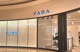 ZARA母公司半年亏损15亿 计划关闭1000至1200家门店