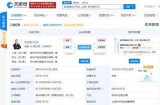 威马汽车关联公司发生工商变更 注册资本增加39.12%