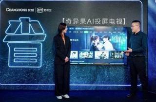 """愛奇藝攜手長虹發布奇異果""""AI投屏""""電視 將在拼多多平臺獨家首發"""