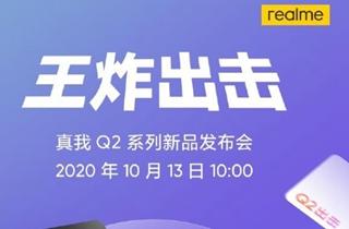 官宣:realme 真我 Q2系列將于10月13日發布