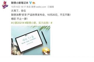 聯想小新筆記本新品發布定檔10月20日