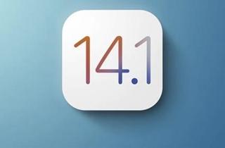 苹果发布iOS 14.1系统 iPhone12系列将预装上市