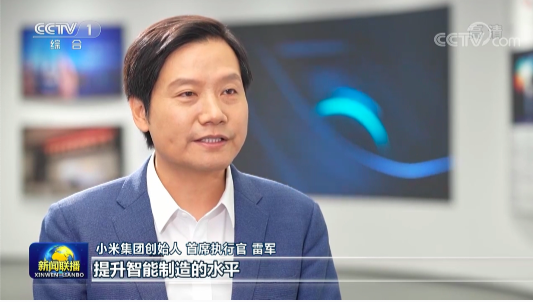 雷军再上新闻联播 揭秘小米用硬核技术赋能中国制造
