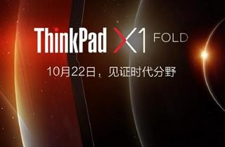 联想:ThinkPad X1 Fold国行版10月22日发布