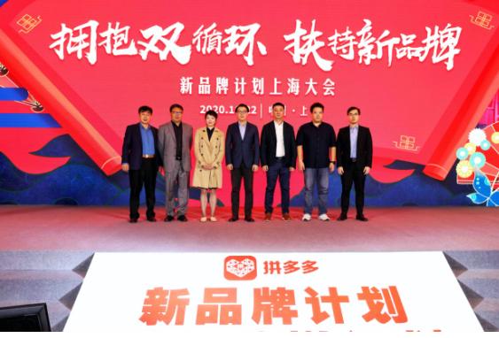 """1年半订单超4.6亿,拼多多""""新品牌计划""""全面升级助力中国经济双循环"""
