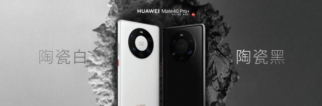售价4999元起!华为Mate40系列国内发布:给你一眼可辨的科技美学设计