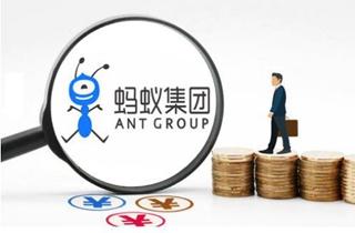 井贤栋连夜组织召开中高层会议 蚂蚁集团重新上市或被推迟半年