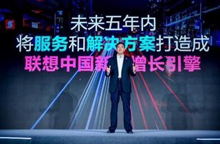 联想:非PC新业务年营业额超200亿,收入占比接近1/4