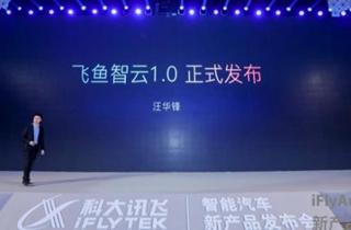 科大讯飞智能汽车飞鱼系列发布