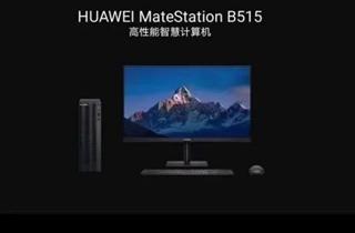 华为MateStation B515台式机上线 起售价4999元