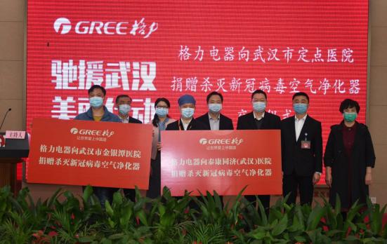 """科技抗疫彰显企业责任  格力获评2020""""年度中国益公司"""""""