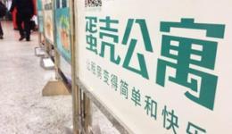 蛋壳公寓关联公司被股权冻结