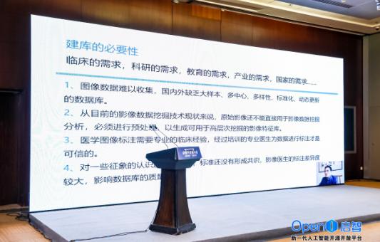 """2020启智开发者大会:AI医疗平台素问系统诞生,智慧医疗焕然""""医""""新"""