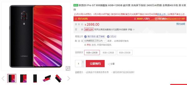 联想Z5 Pro GT 855开启预售,价格真香!