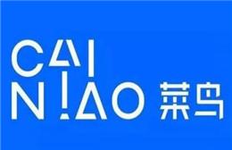 菜鸟全球供应链覆盖134个港口 从原产地开始帮海外商品直达中国