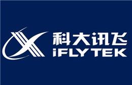 科大讯飞发布2018年年度报告 营收79亿元