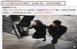 网传刘强东案事件部分监控视频 美国警方:未公开任何视频