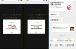 腾讯公司公关总监张军发博 分享新型诱导分享骗局