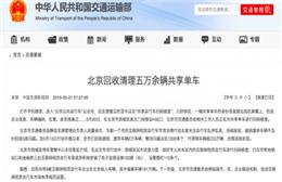 北京回收清理五万余辆共享单车 代清理车辆超过3万辆