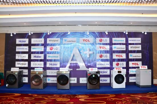 洗衣机新国标A+等级标准与A+认证双达标产品在京隆重发布