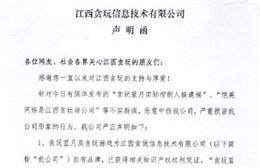 贪玩蓝月:本公司与王悦无任何实际关系