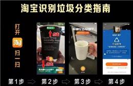 """淘宝App推出""""扫一扫""""AI识垃圾功能 AI似乎还有待提升"""