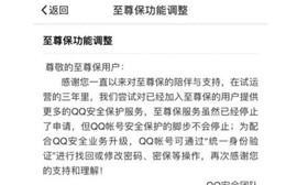 腾讯QQ安全团队发布至尊宝功能调整通知 已经停止该功能申请