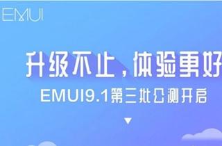 华为宣布8款旧旗舰将开启第三批EMUI9.1公测