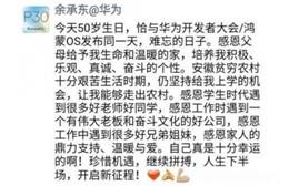 """余承东朋友圈连发五个""""感恩"""" 表示将开启人生下半场新征程"""