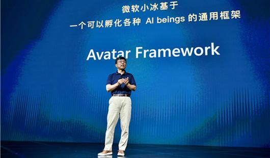开启人工智能绚烂新世界 微软小冰年度大会发布Avatar Framework