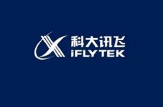 科大讯飞发布上半年财报:营收42.28亿元,同期增长31.72%