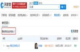 马化腾不再担任腾讯征信有限公司法定代表人 现任法定代表人为林海峰