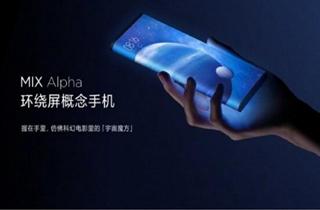 小米MIX Alpha环绕屏手机发布 售价19999元