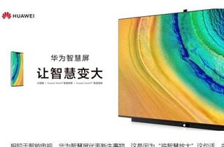 华为智慧屏售价公布 65英寸智慧屏6999元