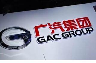 广汽集团发布10月份产销快报:销量17.26万辆,同比降13.2%
