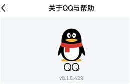 QQ上线隐私保护指引 用户可通过设置-关于QQ与帮助-隐私保护指引查看