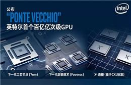 Intel官宣全新Xe架构GPU 采用Intel Foveros 3D、EMIB封装技术