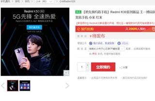 红米K30开放预约 将于12月10日发布